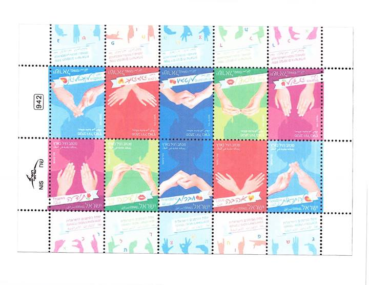 Five Israel Stamps in Sign Language